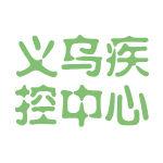 义乌疾控中心logo