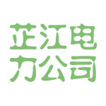 芷江电力公司logo