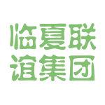 临夏联谊集团logo