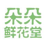 朵朵鲜花堂logo