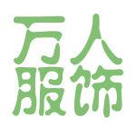 万人服饰logo
