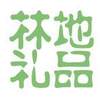林地礼品logo