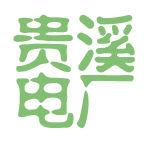 贵溪电厂logo
