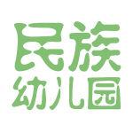 民族幼儿园logo