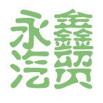 永鑫汽贸logo