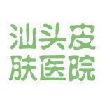汕头皮肤医院logo