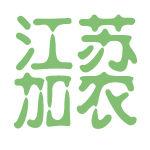 江苏加农logo