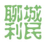 聊城利民logo
