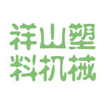 祥山塑料机械logo