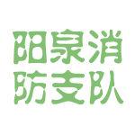 阳泉消防支队logo