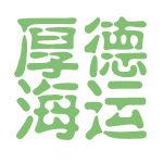 厚德海运logo