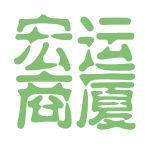 宏运商厦logo