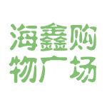 海鑫购物广场logo