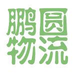 鹏圆物流logo