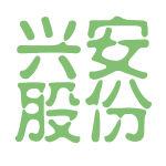 兴安股份logo