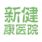 新健康医院logo