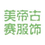 美帝古赛服饰logo