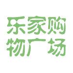 乐家购物广场logo