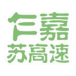 乍嘉苏高速logo