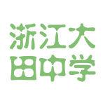 浙江大田中学logo