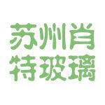 肖特玻璃苏州科技有限公司logo