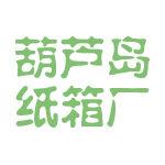 葫芦岛纸箱厂logo
