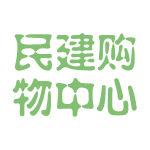 民建購物中心logo