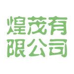 煌茂有限公司logo