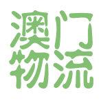 澳门物流logo