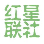 红星联社logo