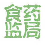 食药监局logo