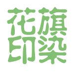 花旗印染logo