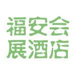 福安会展酒店logo