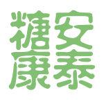 糖安康泰logo