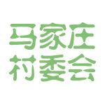 马家庄村委会logo
