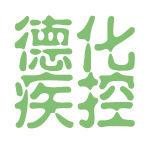 德化疾控logo
