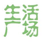 生活广场logo