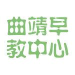 曲靖早教中心logo