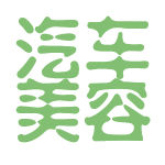 汽车美容logo