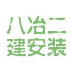 八冶二建安装logo