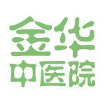 金华中医院logo