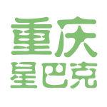 重庆星巴克logo