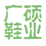 广硕鞋业logo