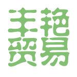 豐艷貿易logo