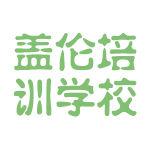盖伦培训学校logo