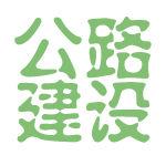 公路建设logo
