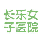 长乐女子医院logo