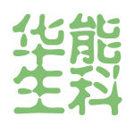 华能生科logo