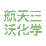 航天三沃化学logo