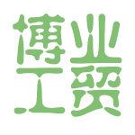 博业工贸logo
